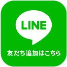 Shio整体院のLINEアカウント